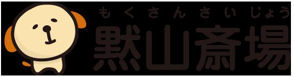 黙山斎場・火葬場
