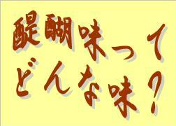 20111016醍醐味ってどんな味?[1]